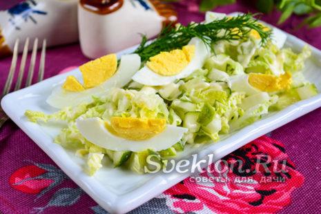 салат из пекинской капусты с яйцом и огурцом