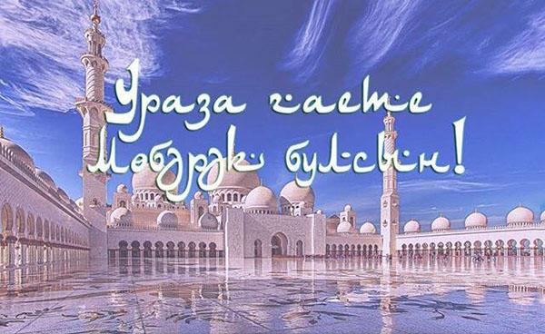 Картинки по запросу Ураза Байрам