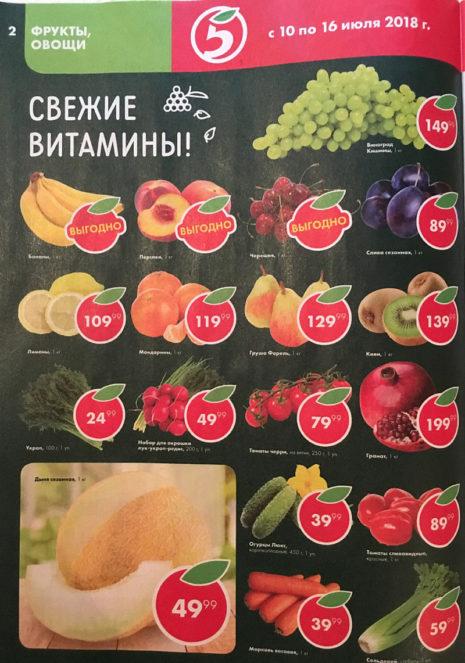 Акции в Пятерочке с 10 июля 2018 года в Москве, каталог