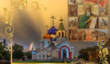 Праздник Ильин день