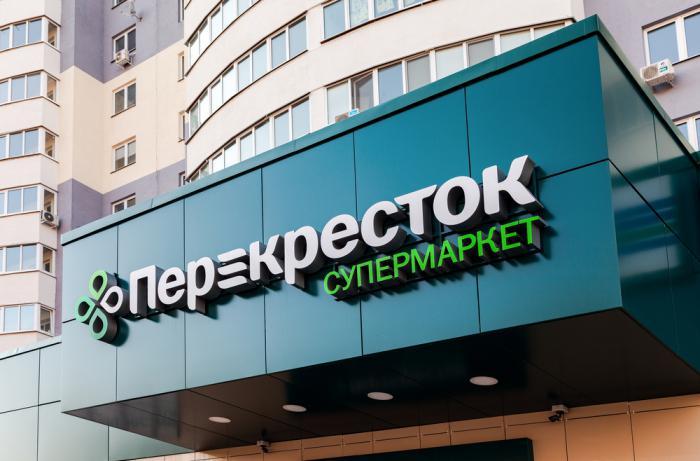Перекрёсток - акции Москва сегодня каталог 2018 год