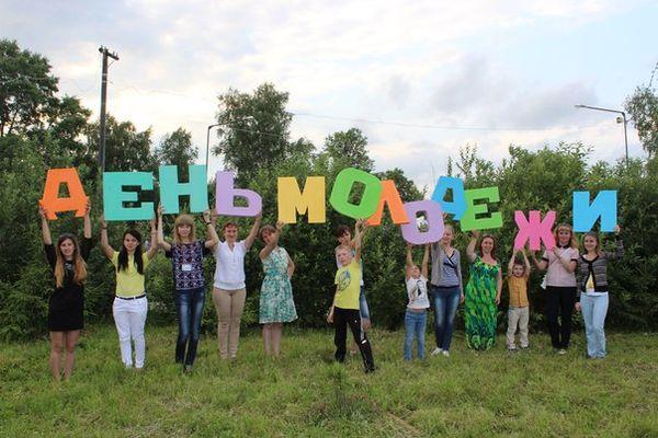 День молодежи какого числа в России