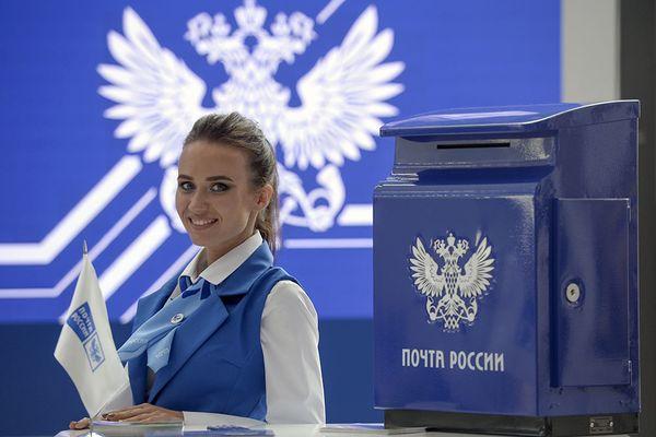 День почты какого числа в России
